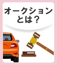 オートオークション(自動車オークション)とは?